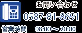 お問い合わせ 0587-81-8691 営業時間 08:00~20:00
